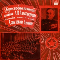Академический Ансамбль песни и пляски Российской Армии имени А.В. Александрова - Народные песни (LP)