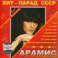 Слушать Арамис - Кот Кошку Любил (Remix)