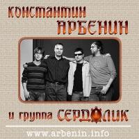 Константин Арбенин и Сердолик - Печальный Роджер Live
