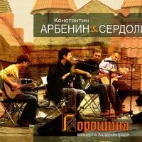 Слушать Константин Арбенин и Сердолик - Балканские Мосты