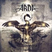 Слушать ARDA - Мертвая Вода