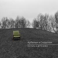 Константин Арбенин и Сердолик - Пустарь & Дети-блюз (сингл)