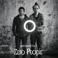 Слушать Zero People - Счастье