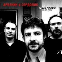 Слушать Константин Арбенин и Сердолик - Дети-Блюз
