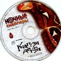 Ночные Снайперы - Капля Дегтя (Переиздание) (Album)