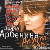 Ночные Снайперы - Дезертир Cна. Я Говорю. (Album)