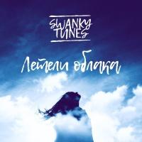 Swanky Tunes - Летели облака