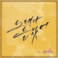 Ailee - Singing Got Better (Single)