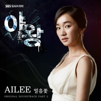 Ailee - Queen Of Ambition OST Part 2