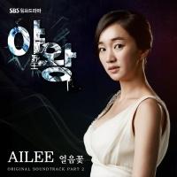 Слушать Ailee - 얼음꽃