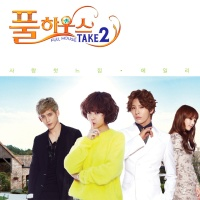Ailee - Full House Take 2 OST Part 1