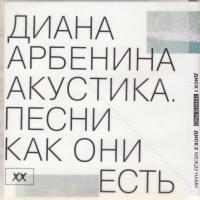 Слушать Диана Арбенина - Иду Одна