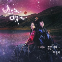 Ailee - Shine Or Go Crazy OST Part 1