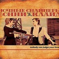 Ночные Снайперы - Бонни & Клайд (Album)