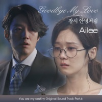 Ailee - Fated To Love You OST Part 6