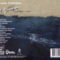 Ночные Снайперы - Цунами (Album)