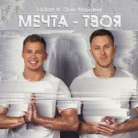 Слушать T-Killah feat. Олег Майами - Мечта твоя