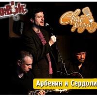 Слушать Константин Арбенин и Сердолик - Медвежий Блюз