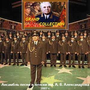 Академический Ансамбль песни и пляски Российской Армии имени А.В. Александрова - Grand Collection (Часть 1)