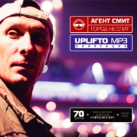 Агент Смит - China (Album)