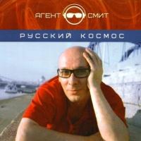 Слушать Агент Смит - Завалю Снегом (Kosmos)