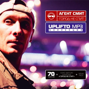 Агент Смит - Город Не Спит (Album)