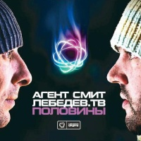Слушать Агент Смит - Половина (Agent Smith И Лебедев.ТВ Mix)