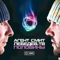 Слушать Агент Смит - Love Key (Lebedev Uplifto Radio Mix)