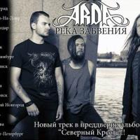 ARDA - Река Забвения (Album)