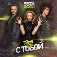 5sta Family - Буду с тобой (Single)