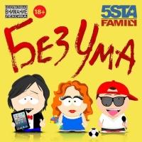 5sta Family - Без Ума (single)