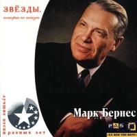 Слушать Марк Бернес - Течёт Река Волга
