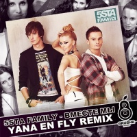 5sta Family - Вместе Мы (Yana En Fly Remix) (Sigle)