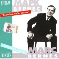 Слушать Марк Бернес - Песенка Моего Друга