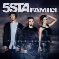 5sta Family - Стирая Границы (Single)