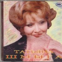 Слушать Татьяна Шмыга - Музыкальная Фантазия На Тему