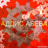 Аддис Абеба (Addis Abeba) - Механизм (Album)