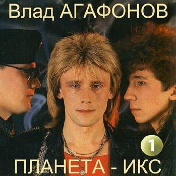 Агафонов Владислав и Планета Икс - Первый (Album)