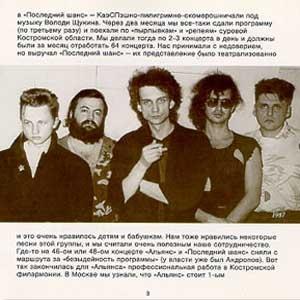 Альянс - Звуки На Заре (Album)