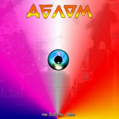 АБЛОМ - Мы видели свет (Album)