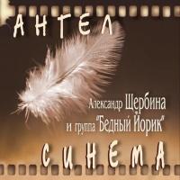 Адриан И Александр - Ангел Синема (Album)