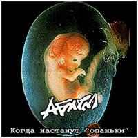 АБЛОМ - Когда Настанут Опаньки (Album)