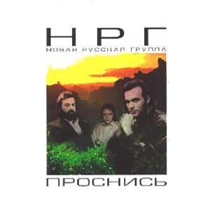 Альянс - Проснись (Album)