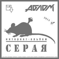 АБЛОМ - Серая (Album)
