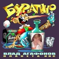 Агафонов Владислав и Планета Икс - Буратино (Album)