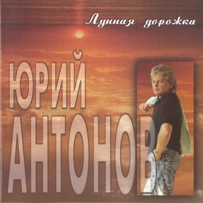 Юрий Антонов - Лунная дорожка
