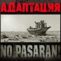 Адаптация - No pasaran! (Album)