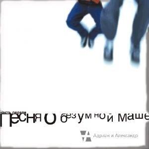 Адриан И Александр - Песня о Безумной Маше (Album)