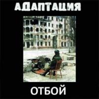 Адаптация - Отбой (Promo)