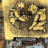 Адаптация - Передвижные Хиросимы (Album)